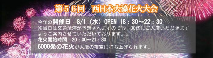 第56回 西日本大濠花火大会